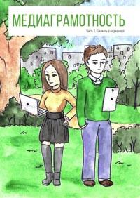 Mediagramotnost-cover